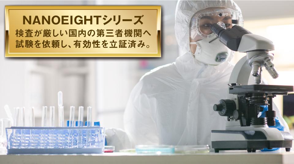 ナノエイトは、外部機関で実施するウイルス不活性化試験を実施し、実際に不活性化を成立済みです。