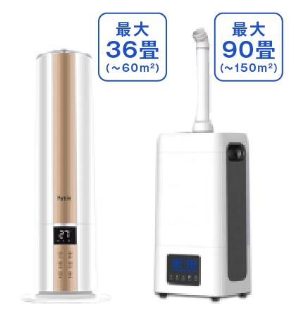 除菌消臭剤ナノエイトは、専用の空間衛生噴霧器を活用して、空間全体を効率よく除菌できます。