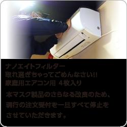 ナノエイトフィルター家庭用エアコン用「取れ過ぎちゃってごめんなさい!!」ご購入はこちらから▶︎