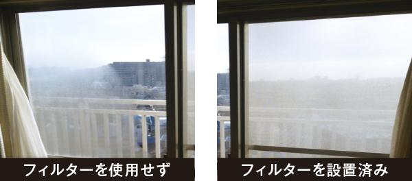 左写真は、ナノエイトフィルターを設置していないため、結露が発生しています。右写真はナノエイトフィルターを網戸の代わりに設置しているため、結露は起きておりません。