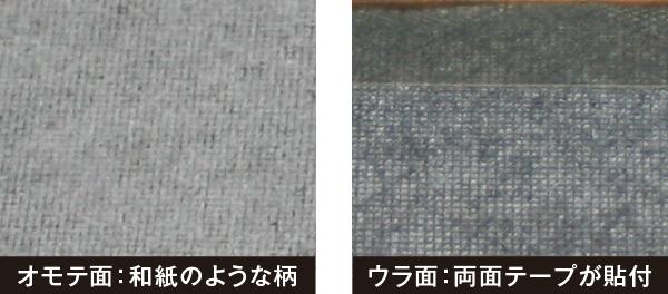 ナノエイトフィルターのオモテ面は、和紙のような柄が入っています。ウラ面には、両面テープを貼付しています。