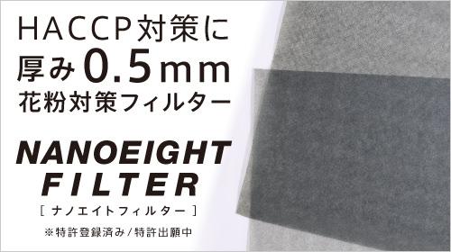 空間除菌を実現する、新発想の極薄フィルター、NANOEIGHT FILTER(ナノエイトフィルター)。