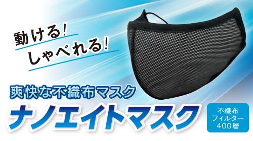 ハードな環境下で頼りになるスーハーマスク。Made of NANOEIGHT FILTER。