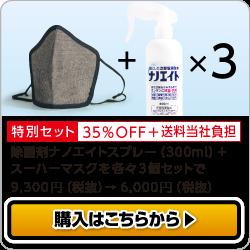 除菌消臭剤ナノエイト(300ml)にスーハーマスクがセットになったキャンペーンセットはさくら不動産の通販サイトだけで販売しています。通常3,100円(税別)のところ、誕生記念のお得なセット価格で2,000円(税別)で販売中です。ご購入はこちらから▶︎