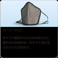 目が細かいのに、呼吸がラク。空気をしっかり通して超微細粒子はしっかりガードするスーハーマスクは1,300円(税別)で販売中です。ご購入はこちらから▶︎